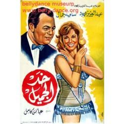 Samia Gamal  - 1951 - Khad...